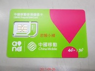 【君媛小舖】香港手機門號SIM卡 冊微信 FB臉書 遊戲 非中國大陸手機門號SIM卡 大陸電話 大陸門號