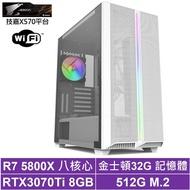 技嘉X570平台[皇爵魔龍]R7八核RTX3070Ti獨顯電玩機