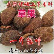 天然香料草果 正品川菜調料 草果 草果粉 燒菜燉肉火鍋500g包郵