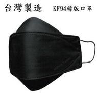 現貨!KF94韓國風韓版3D立體口罩魚嘴柳葉舒適媲美N95頂級熔噴不織布(非醫用級,尚在申請中)醫療口罩大廠台灣製造