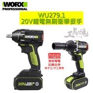 WU279.1 WU279.9 WORX 威克士 扳手 板手 衝擊鑽 電鑽 無刷 無碳 雙速 20V 鋰電池 WU279