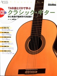 齋藤松男-學習古典吉他附六線譜及示範演奏CD
