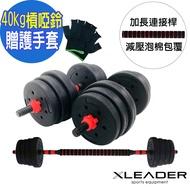 Leader X 健身訓練 40KG組合式環保包膠槓啞鈴套組 贈護手套