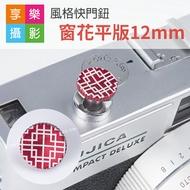 [享樂攝影]風格快門鈕 古典窗花 平版紅12mm 底片相機配件 金屬材質 fuji 135 120 底片機