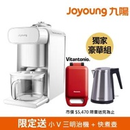 【JOYOUNG九陽】免清洗全自動多功能飲品豆漿機K91+小V熱壓三明治機+快煮壺