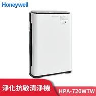 Honeywell 智慧淨化抗敏空氣清淨機 HPA-720WTW Honeywell清淨機 8-16坪適用 恆隆行公司貨