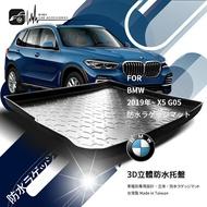 9At【3D立體防水托盤】BMW寶馬 2019年~X5 G05 ㊣台灣製 後車箱墊 行李箱防水墊 後廂置物盤