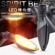 【LED轉向燈-L3-3.5*10.5cm-1對/套-1套/組】越野摩托車雅馬哈電動踏板車改裝方向燈-527026