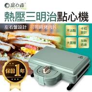 【好日子無限公司】富力森 FU-S502 雙盤鬆餅機 三明治機 鬆餅機 熱壓吐司 熱壓三明治 烤蛋糕 鯛魚燒 鬆餅  保固一年