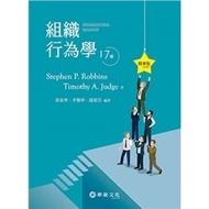 go蝦米 組織行為學精華版 17版 黃家齊 9789869603133 大學用書1805
