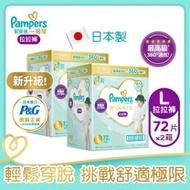 幫寶適Pampers 日本原裝一級幫 拉拉褲/褲型 尿布 x2箱任選 (M 92片/箱、L 72片/箱、XL 64片/箱)
