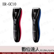 Panasonic ER-GC10 電動理髮器 修髮器 剪髮器 附兩種刀頭 充電式  數位達人
