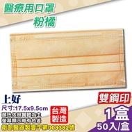 上好 醫用口罩 (粉橘) 50入/盒 (台灣製造 醫療口罩 CNS14774)