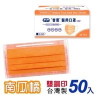【普惠】成人平面醫用口罩-南瓜橘(50入/盒)