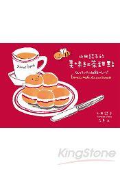 山田詩子的美味紅茶甜點