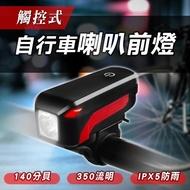【索樂生活】USB充電觸控式自行單車防水線控喇叭照明車頭燈(腳踏車定位警示燈單車自行車車燈推薦usb)