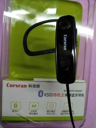 超長待機掛耳式藍牙耳機 K500