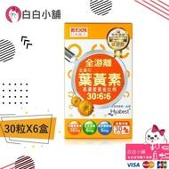 日本味王2019視界專科HA葉黃素 (30粒X6盒)【白白小舖】