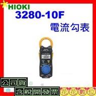 ※花花數位※HIOKI 3280-10F電流勾表 3280 10F公司貨 數位型交流鉤表