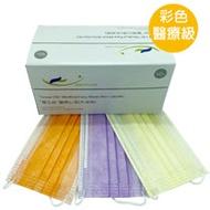 台灣製 豐生銳 成人 平面醫療級口罩 黃-紫-橘 三色任選(50片/盒)隨機出貨