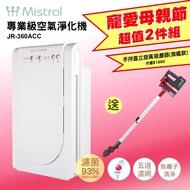 【母親節優惠組合】 美寧空氣淨化機JR-360ACC 送 手持直立旋風吸塵器