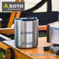 【SOTO】鈦合金真空保溫杯 ST-AM45(鈦合金)
