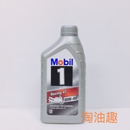 淘油趣>> MOBIL 1 美孚 10W40 4T RACING 合成機油 10W40