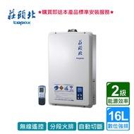 莊頭北_無線遙控數位恆溫熱水器16L_TH-8165FE_ (BA110011)