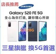 全新未拆 三星SAMSUNG Galaxy S20 FE 5G 全新 5G (6G/128G)(空機) 可刷卡分期