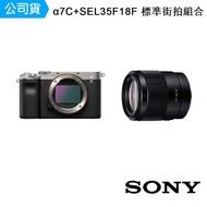 【SONY 索尼】A7C 單機身+SEL35F18F 標準街拍組合(公司貨)