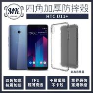 【MK馬克】HTC U11+ 四角加厚軍規等級氣囊防摔殼(第四代氣墊空壓保護殼 手機殼)
