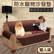 【媽媽咪呀】防犬防貓抓皮沙發保護墊/寵物防水不沾毛隔尿沙發保護套(雙人座)