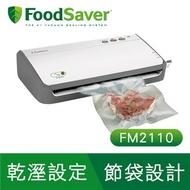 美國FoodSaver-家用真空包裝機FM2110