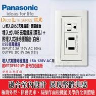 《國際牌》星光系列 USB充電插座(2孔) WNF1072W + 接地單插座WNF1101W 附蓋板WTDF6101W(白) -《HY生活館》水電材料專賣店