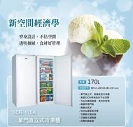 台灣三洋 SANLUX 170公升單門直立式冷凍櫃 SCR-170A