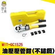 《頭手工具》卡壓鉗 壓接不鏽鋼管鉗子 壓管工具 油壓壓管鉗 卡壓水管鉗 壓管機 MIT-GC1525