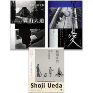 日本攝影大師經典系列套書(三冊):《荒木經惟.寫真=愛(18禁)》、《森山大道,我的寫真全貌》、《植田正治的寫真世界》