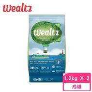 【Wealtz 維爾滋】無穀寵物糧-成貓食譜 1.2kg(2包組)(贈 全家禮卷100元)