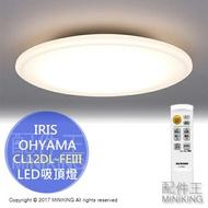 【配件王】日本代購 IRIS OHYAMA ECOHiLUX CL12DL-FEIII 天頂燈 吸頂燈 12疊 附遙控器