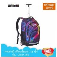 กระเป๋านักเรียนล้อลาก 18 นิ้ว แบรนด์ UNIKER  ล้อลากแข็งแรง กระเป๋าเดินทางล้อลาก กระเป๋าเดินทางใบเล็ก ใส่ขวดน้ำได้