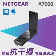 【NETGEAR】NETGEAR A7000 夜鷹AC1900雙頻USB 3.0無線網卡