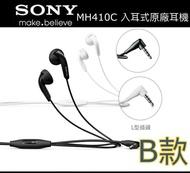 SONY【台灣公司貨】MH410C 入耳式原廠耳機,立體聲,線控,3.5mm插孔 , XZ1 XZ2 XZ3 Z4 C3 XZP XA Z5P XZ ZU