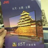 JVC 65吋  4K