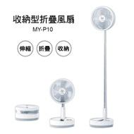 (2入組) i-Cool USB充電式多功能遙控折疊電風扇 MY-P10 超值2入組