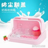 開馨寶帶蓋奶瓶收納箱盒奶瓶晾干架瀝水架置物架杯子碗筷盒碗碟架 YDL