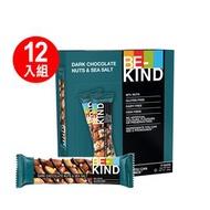 BE-KIND 海鹽黑巧克力風味堅果棒40gx12入