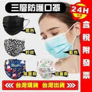 【艾瑞森】三層防護 口罩 防塵口罩 三層口罩 活性碳口罩 幼幼口罩 兒童口罩 成人口罩 幼童口罩 小童口罩 幼兒口罩