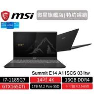 msi 微星 Summit E14 A11SCS 031tw 14吋 11代i7/16G/1650Ti/1TB 商務筆電