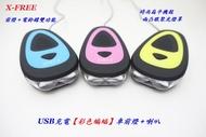 《意生》USB充電【彩色蝙蝠】車前燈+喇叭 X-FREE 自行車燈鈴鐺 腳踏車頭燈 單車前燈 手電筒警示燈 T6Q5L2