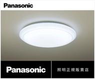 好商量~國際牌 Panasonic LED調光日本吸頂燈 LGC51101A09+遙控器 7坪